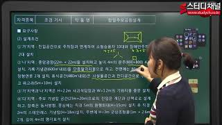 [스터디채널] 조경기사 실기 조경설계 강의