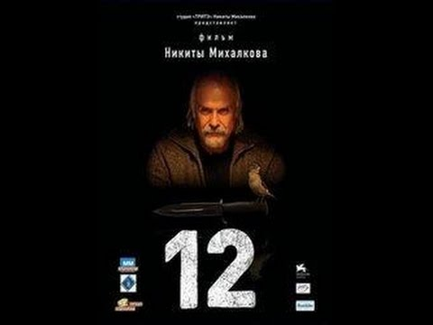 12 - (2007) - руски филм са преводом
