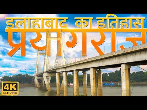 History Documentary of Prayagraj (Allahabad) in 4K | प्रयागर