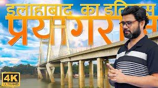 History Documentary of Prayagraj (Allahabad) in 4K | प्रयागराज (इलाहाबाद) का इतिहास |