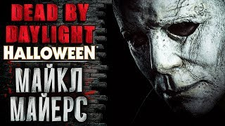 ЗЛОЙ МАЙКЛ МАЙЕРС ► ХЭЛЛОУИН 2018 ► DEAD BY DAYLIGHT #71