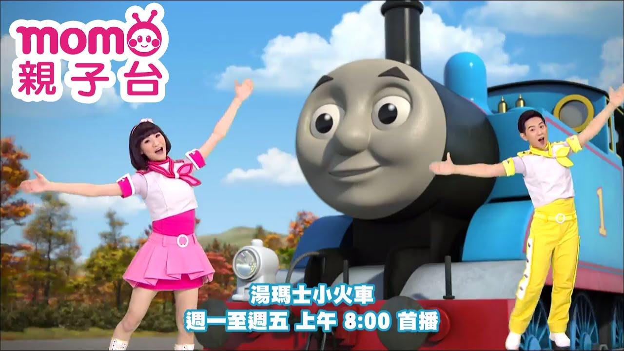 momo親子台 | 湯瑪士小火車主題曲(中文版)~跟著櫻花姐姐與柚子哥哥一起唱唱跳跳