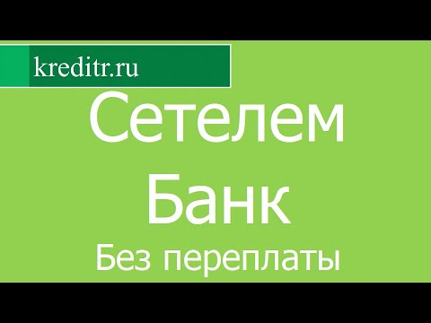 Сетелем Банк обзор кредита «Без переплаты» условия, процентная ставка, срок