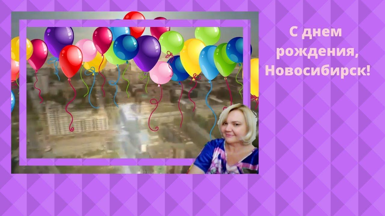 Открытки день рождения новосибирск