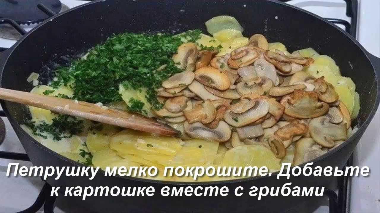 жареная картошка с грибами со сметаной на сковороде