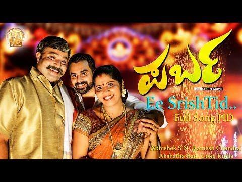 Parba Tulu Short Movie Song | Ee SrishTid | Abhishek S N, Ramesh Chandra, Akshatha Rao