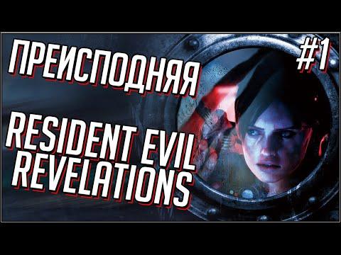 Resident Evil Revelations. Сложность Преисподняя/Infernal. Часть 1.
