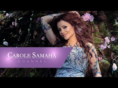 CAROLE MP3 EHSSAS TÉLÉCHARGER SAMAHA
