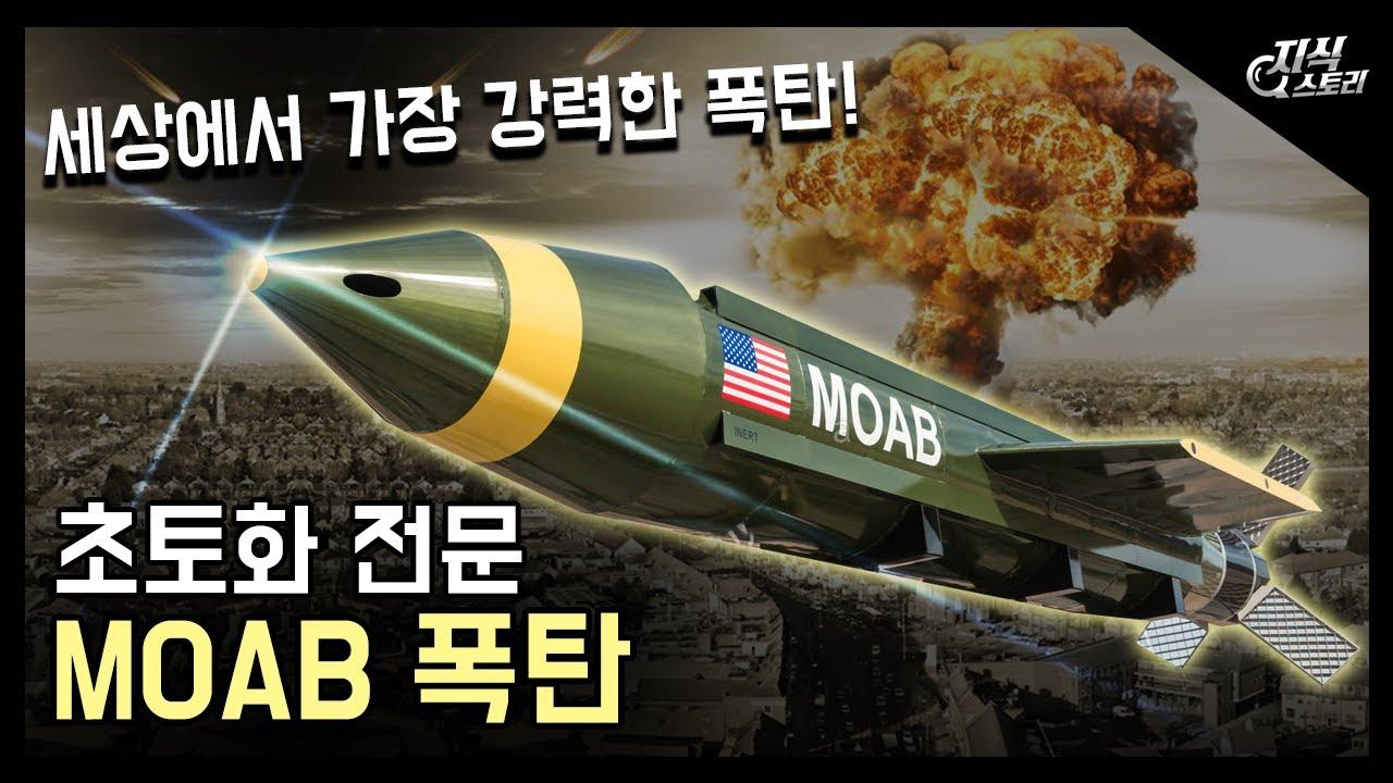 """세상에서 가장 강력한 폭탄 """"모압"""" / 모든 폭탄의 어머니! [지식스토리]"""