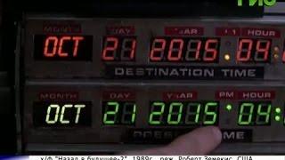 """Настал тот самый день, в который герой фильма """"Назад в будущее"""" прибыл на машине времени"""