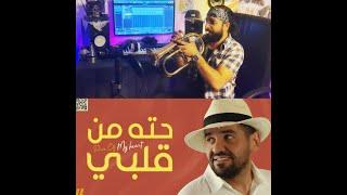 حسين الجسمي - حته من قلبي | Hussain Al Jassmi- Piece Of My Heartترومبيت احمد الشنواني موسيقى كاريوكي