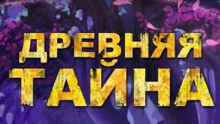 видео Игра Древняя тайна ВКонтакте