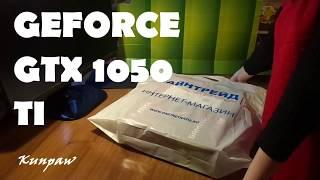 ОНЛАЙН ТРЕЙД.РУ Видеокарта MSI GeForce GTX 1050 Ti | ОБЗОР