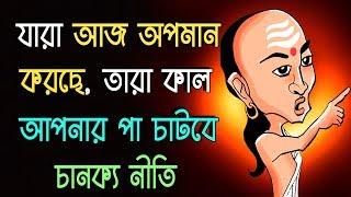 চানক্য নীতি I অপমানের জবাব এইভাবে দিন I Chanakya Neeti for Enemy in Bengali I শত্রু বিনাশ করুন