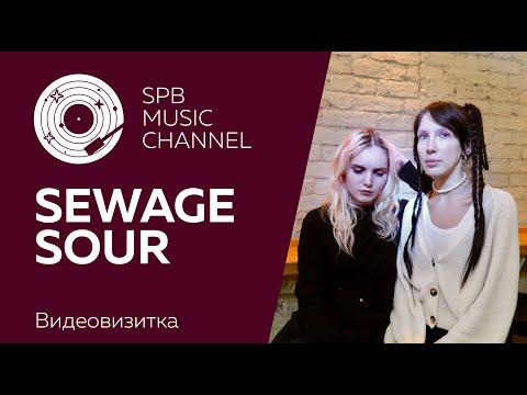 SPB MUSIC CHANNEL: видеовизитка SEWAGE SOUR