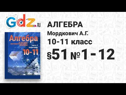 § 51 № 1-12 - Алгебра 10-11 класс Мордкович