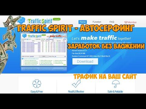 Traffic Spirit - Автосерфинг заработок без вложений (трафик на ваш сайт)