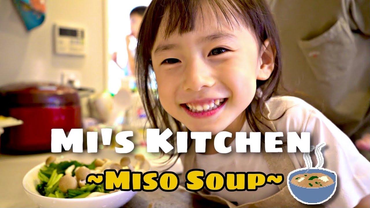 【Phần mới】Con gái 3 tuổi lần đầu thử thách làm súp miso !!