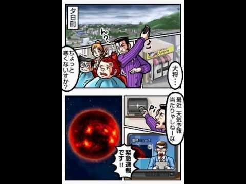 Moero! Nekketsu Rhythm Damashii Osu! Tatakae! Ouendan 2 Playthrough Part 4
