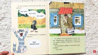 Аудиосказка ТРОЕ ИЗ ПРОСТОКВАШИНО. Любимые Сказки мультфильмы. Читаем детские книги вслух. Часть 2