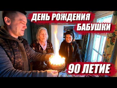 День рождения бабушки | 90 летие