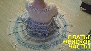 Платье женское крючком часть 1