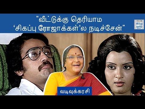 '    ' |Exclusive|Vadivukkarasi|Part1|Rewind With Ramji