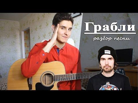 Как играть: NOIZE MC - ГРАБЛИ аккорды (Полный Разбор Песни)
