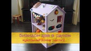 Бизидом ДВА в ОДНОМУ. Ляльковий будиночок. ч. 2/2 Панелі на ЧПУ. Розвиваюча іграшка на все дитинство.