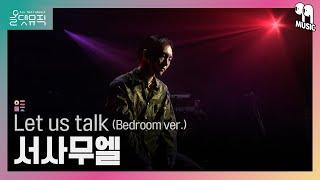 [올댓뮤직 All That Music] 서사무엘(Samuel Seo)  - Let us talk (Bedro…