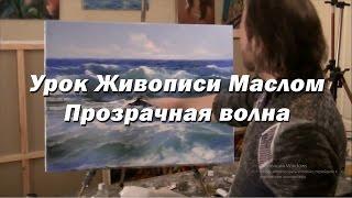 Мастер-класс по живописи маслом №9 - Прозрачная волна. Как рисовать. Урок рисования Игорь Сахаров