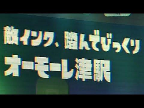 【6】セクシーなタコで塗られたく~る【スプラ2字幕プレイ動画】