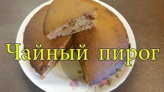 Рецепты пирогов: Чайный пирог / как приготовить пирог за 5 минут