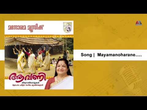 Mayamanoharane Gopala Krishna ... | Aavani : K S Chithra
