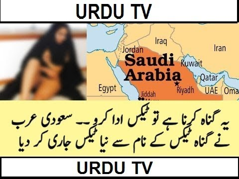 Saudi Arabia Launch New Tax Hindi/Urdu News