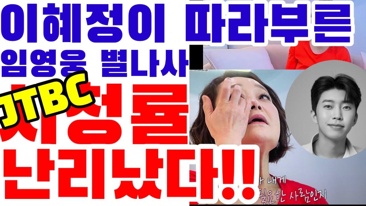 임영웅 노래 한 곡이 JTBC 시청률 살렸다!!
