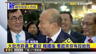 最新》韓國瑜選後首次來到市府 員工熱烈歡迎