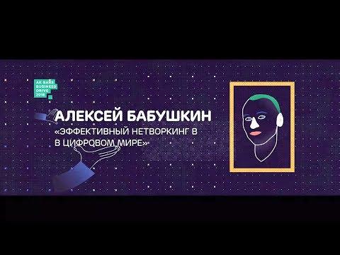 Алексей Бабушкин: Эффективный нетворкинг в цифровом мире #аббд2018