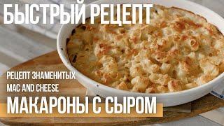 Рецепт Макарон с Сыром из США Для детей и взрослых Быстрый рецепт Укороченная версия