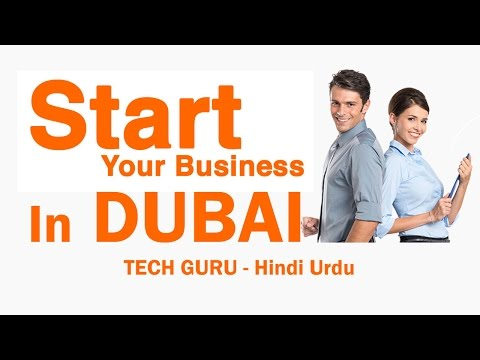 दुबई में अपना व्यवसाय शुरू करें START YOUR OWN COMPANY, BUSINESS, SHOP IN DUBAI   HINDI URDU PART 15