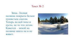 5 класс   Русский язык   Тема: Природа зимой