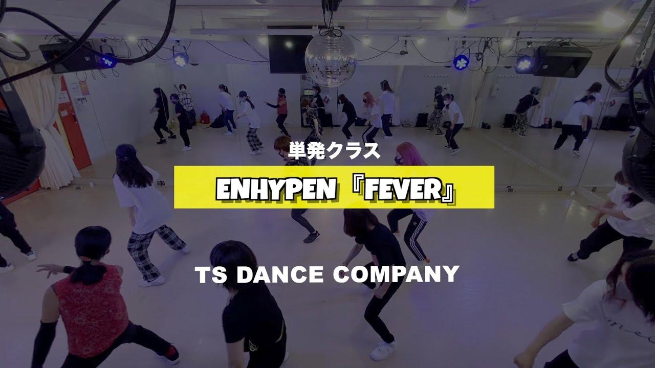ENHYPEN「Fever」単発クラスの様子