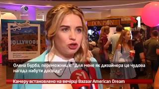 webкамера   Камера Установлена  Вечеринка Bazzar American Dream   02 06 2017