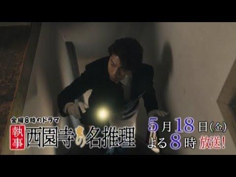 【金曜8時のドラマ】執事 西園寺の名推理 第5話