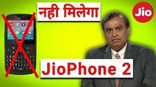 🔥🔥Jio Phone 2 का भी होगा Flash Sale...