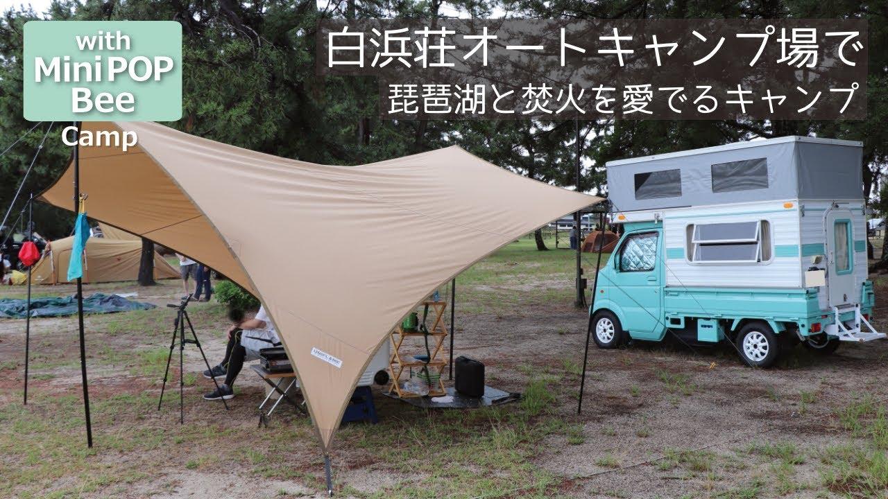 キャンプ 白浜 荘 場 オート
