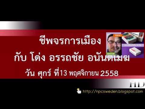 ชีพจรการเมือง โด่ง อรรถชัย อนันตเมฆ 13 11 2015