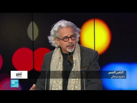 المخرج التونسي الناصر خمير: -ابن الهيثم هو أصل السينما وليس الغرب-  - 11:55-2019 / 4 / 16