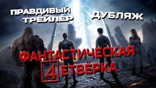Фантастическая четвёрка (2015) Fantastic Four | Правдивый трейлер (HD) Дубляж