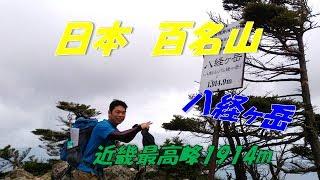 百名山 登山 八経ヶ岳 大峰山 thumbnail